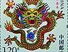 Dư luận Trung Quốc nổi sóng với hình rồng dữ tợn trên tem