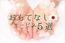 Hà Nội học văn hóa ứng xử trong hoạt động dịch vụ 'Omotenashi' của Nhật Bản