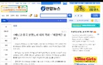 Yonhap đưa tin Trung Quốc đưa giàn khoan vào vùng biển Việt Nam