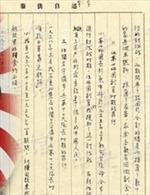 Trung Quốc 'bung' dữ liệu tố Nhật Bản phạm tội ác chiến tranh