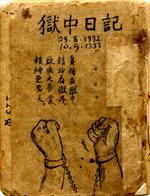 """""""Nhật ký trong tù"""" - Bảo vật quốc gia"""