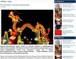 Báo Sự thật ca ngợi kinh tế Việt Nam