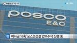 Thêm 1 quan chức POSCO E&C bị bắt
