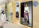 Sharp sắp 'trình làng' màn hình LCD quảng cáo 90 inch