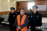 Phó Chánh Văn phòng Giang Tây lĩnh án tử hình