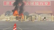 5 nghi can nhận tấn công khủng bố Thiên An Môn