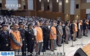 Trung Quốc phạt tù 113 đối tượng ở Tân Cương