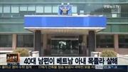 Tin thêm về vụ cô dâu Việt bị chồng Hàn Quốc sát hại