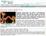 Báo Nga viết về lợi ích thành lập FTA với Việt Nam
