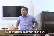Hãng hàng không Nhật Bản bắt khách bị liệt tự bò lên máy bay