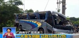 Trung Quốc: Lật xe đường cao tốc, hàng chục người thương vong