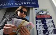 Nội tệ mất giá mạnh, dân Uraine đổ xô mua đôla