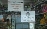 Căng thẳng vùng Vịnh gia tăng: Xuất hiện cửa hàng cấm người Arab ở Iran