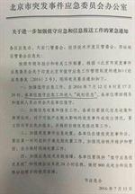 """Bắc Kinh yêu cầu các đơn vị bước vào """"trạng thái thời chiến"""""""