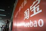 Taobao trở lại danh sách bán hàng giả, vi phạm bản quyền