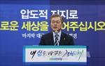 Vòng đua cam go tới ghế Tổng thống Hàn Quốc