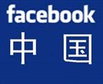 """""""Bãi mìn"""" bản quyền ở Trung Quốc"""