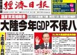 Thêm dấu hiệu cho thấy tăng trưởng kinh tế Trung Quốc sẽ thấp hơn dự báo
