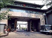 Trung Quốc điều tra nhiều quan chức cấp cao ăn hối lộ