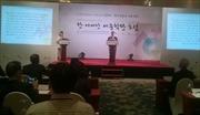 Giao lưu các nhà giáo dục tiếng Hàn trong ASEAN