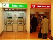 Chính phủ Nhật Bản có thể truy cập tài khoản cá nhân tại ngân hàng