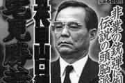 Những vụ phạm tội nổi tiếng nhất của yakuza- Kỳ 2