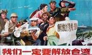 Giải mã kế hoạch giải phóng Đài Loan bất thành của Trung Quốc - Kỳ cuối