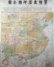 Trưng bày bản đồ cổ 'Hoàng Triều trực tỉnh địa dư toàn đồ'
