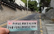 Truyền đơn Triều Tiên 'xâm nhập' phủ Tổng thống Hàn Quốc